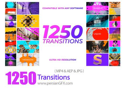 دانلود 1250 ترانزیشن ویدئویی متنوع - Transitions