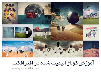 دانلود آموزش کولاژ انیمیت شده در افترافکت - Animated Collage With Adobe After Effects