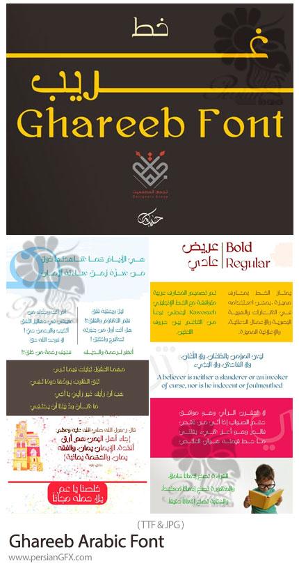 دانلود فونت عربی و انگلیسی غریب