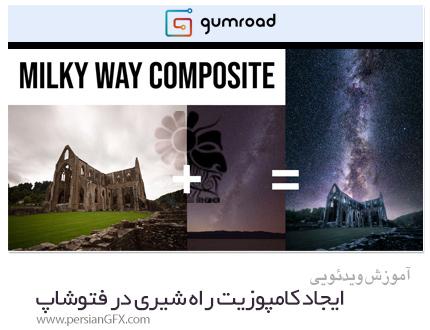 دانلود آموزش ایجاد کامپوزیت راه شیری در فتوشاپ - Milky Way Composite Photoshop