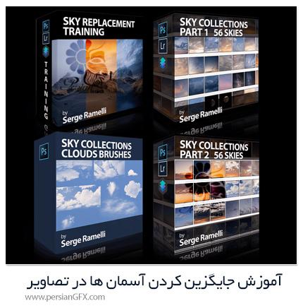 دانلود آموزش فتوشاپ جایگزین کردن آسمان های متنوع در تصاویر + فایل های مورد نیاز - Sky Replacement Pro