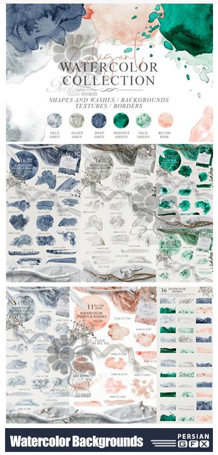 دانلود پک المان های آبرنگی شامل بک گراند، حاشیه، تکسچر و ... - Elegant Watercolor Backgrounds