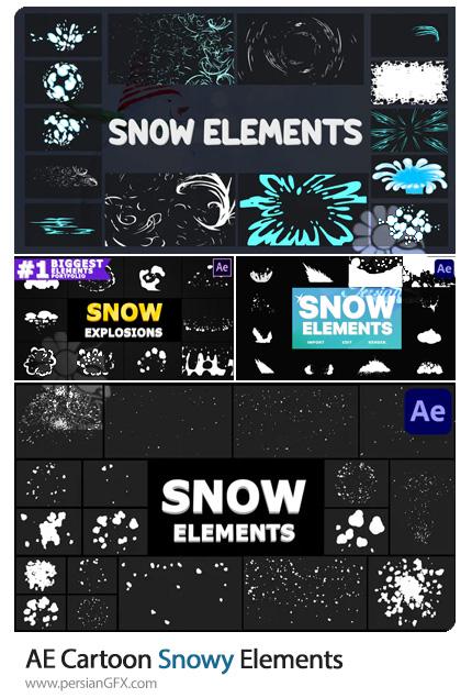 دانلود 4 پروژه افترافکت المان های کارتونی برفی برای ساخت موشن گرافیک - Cartoon Snowy Elements