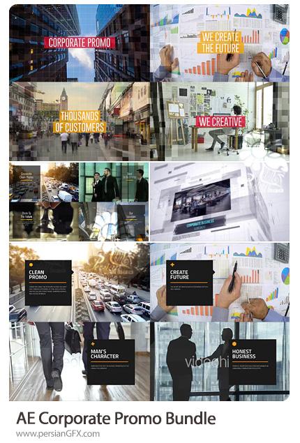 دانلود 4 پروژه افترافکت پروموهای تجاری مختلف - Corporate Promo Bundle