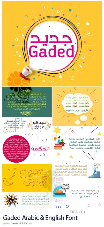 دانلود فونت عربی و انگلیسی جدید
