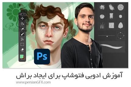 دانلود آموزش ادوبی فتوشاپ برای ایجاد براش - Adobe Photoshop For Brush Creation
