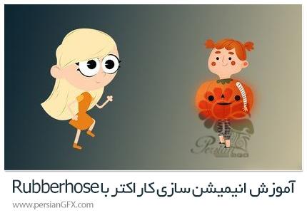 دانلود آموزش انیمیشن سازی کاراکتر با Rubberhose در افترافکت - Rubberhose Character Animation