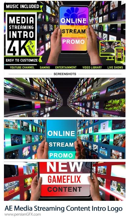 دانلود پروژه افترافکت نمایش لوگو استریم آنلاین - Media Streaming Content Intro Logo