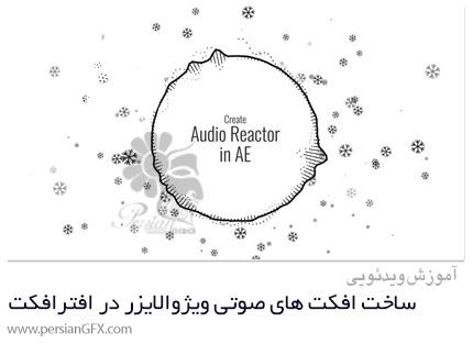 دانلود آموزش ساخت افکت های صوتی ویژوالایزر در افترافکت - Audio Spectrum Visualizer