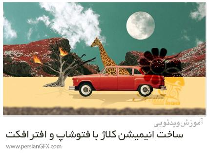 دانلود آموزش ساخت انیمیشن کلاژ با فتوشاپ و افترافکت - Collage Animation