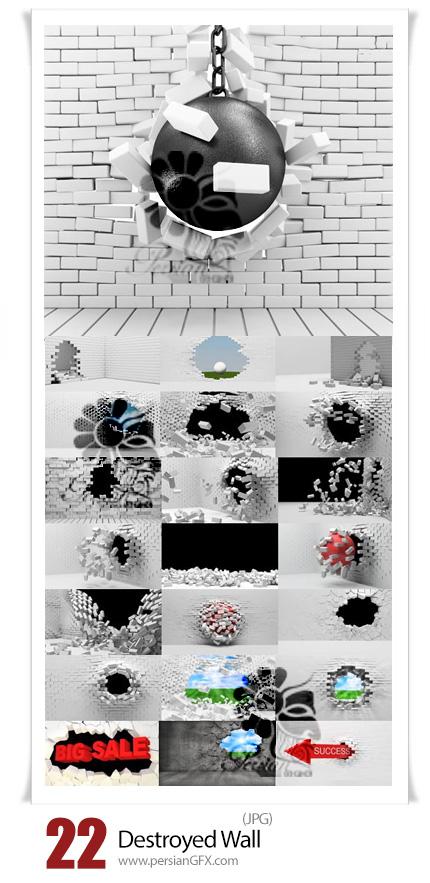 دانلود 22 عکس با کیفیت سه بعدی دیوار تخریب شده - Destroyed Wall