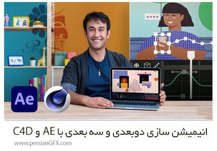 دانلود آموزش انیمیشن سازی دوبعدی و سه بعدی با افترافکت و سینمافوردی - 2D And 3D Animation With AE & C4D