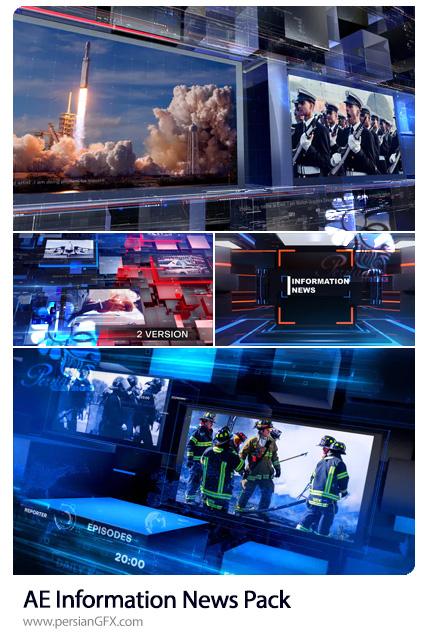 دانلود 4 پروژه افترافکت تیزر برنامه خبری - Information News Pack