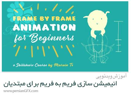 دانلود آموزش انیمیشن سازی فریم به فریم برای مبتدیان - Frame By Frame Animation