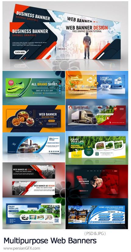 دانلود 11 بنر لایه باز وب با موضوعات مختلف - Multipurpose Web Banners