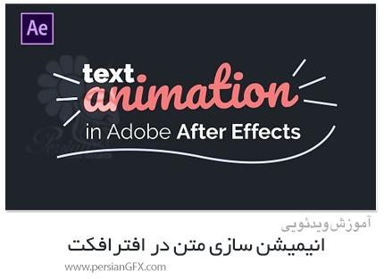 دانلود آموزش انیمیشن سازی متن در افترافکت - Ultimate Guide To Text Animation