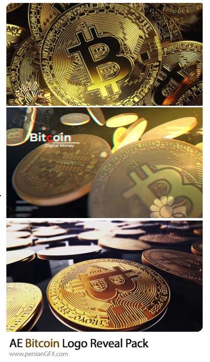 دانلود 3 پروژه افترافکت نمایش لوگو با بیت کوین یا پول دیجیتالی - Bitcoin Logo Reveal Pack