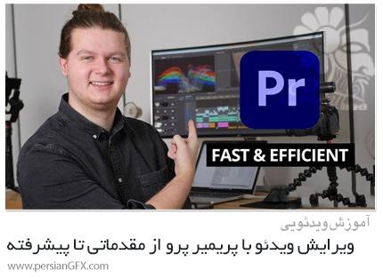دانلود آموزش ویرایش سریع و کارآمد ویدئو با پریمیر پرو از مقدماتی تا پیشرفته - Learn Adobe Premiere Pro CC