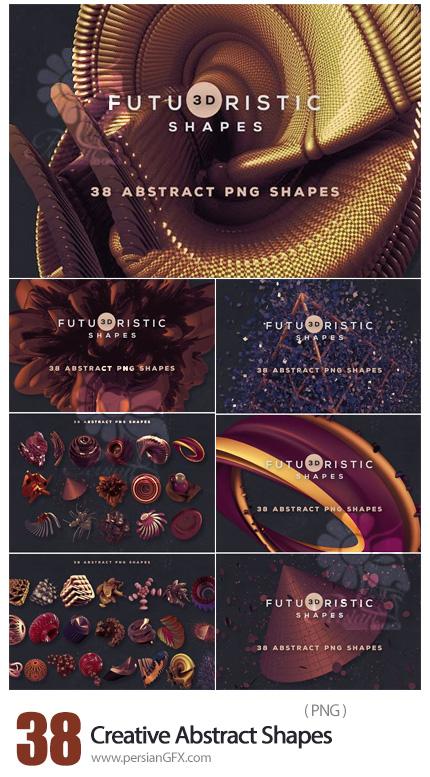 دانلود اشکال سه بعدی انتزاعی و خلاقانه - 3D Creative Abstract Shapes