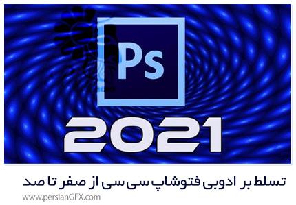 دانلود دوره آموزش تسلط بر ادوبی فتوشاپ سی سی از صفر تا صد - Ultimate Adobe Photoshop CC