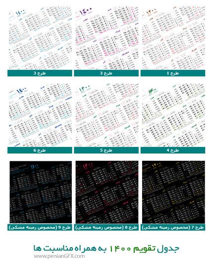 دانلود جدول های تقویم 1400 به همراه مناسبت ها