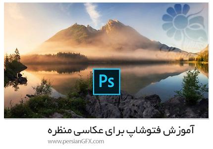 دانلود آموزش فتوشاپ برای عکاسی منظره - Photoshop For Landscape Photography