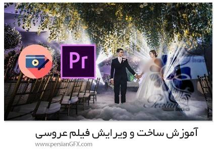 دانلود آموزش ساخت و ویرایش فیلم عروسی - Wedding Videography: Fast Story Making And Same Day Edit