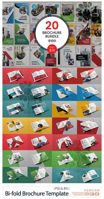 دانلود 20 بروشور دولت با طرح های متنوع - Bi-fold Brochure Template