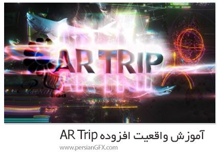 دانلود آموزش واقعیت افزوده AR Trip - Motion Design School AR Trip
