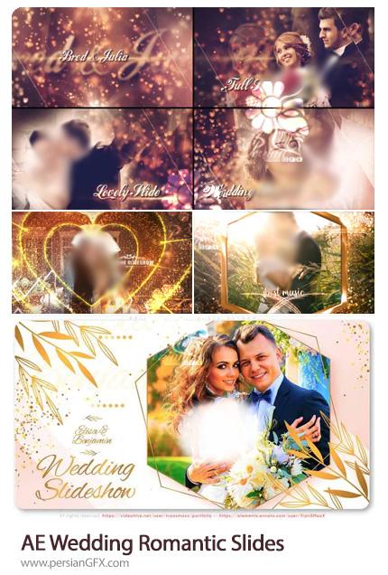 دانلود 4 پروژه افترافکت اسلایدشو عاشقانه برای تصاویر عروسی - Wedding Romantic Slides