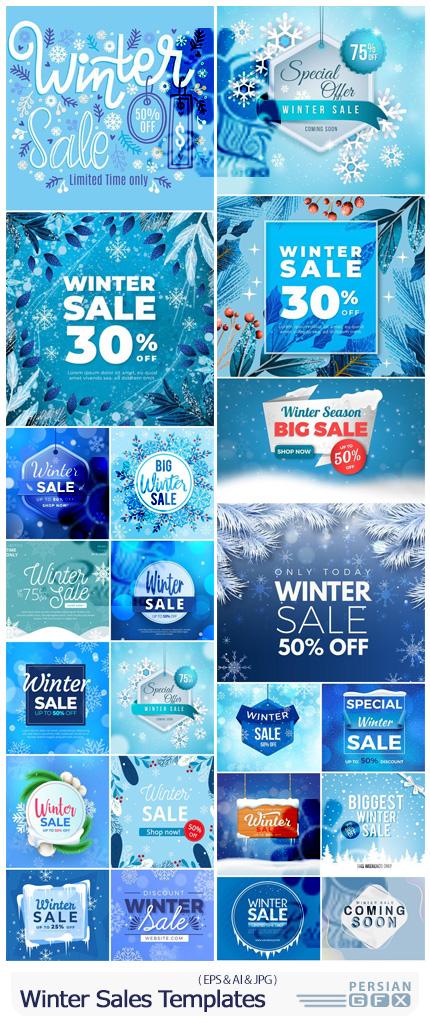 دانلود 27 وکتور بک گراند و بنر تخفیف زمستانی - Winter Sales Templates
