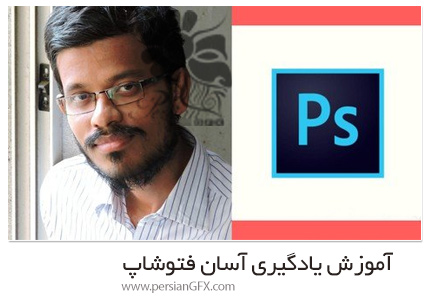آموزش یادگیری آسان فتوشاپ - Learn Photoshop Online