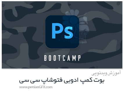 دانلود دوره آموزشی ادوبی فتوشاپ سی سی - Adobe Photoshop CC Bootcamp