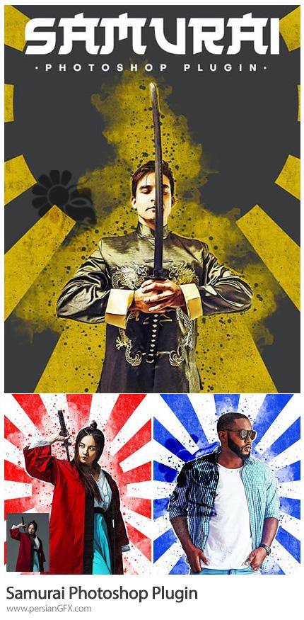 دانلود پلاگین فتوشاپ ساخت پوستر سامورایی - Samurai Photoshop Plugin