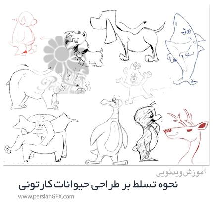 دانلود آموزش نحوه تسلط بر طراحی حیوانات کارتونی - How To Master Drawing Cartoon Animals