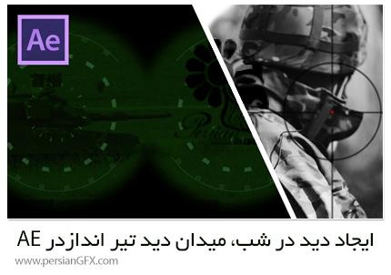 دانلود آموزش ایجاد دید در شب، میدان دید تیر انداز و دوربین امنیتی در افترافکت - Night Vision, Sniper Scope And CCTV look