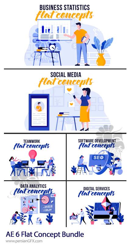 دانلود 6 موشن گرافیک افتر افکت طرح های مفهومی فلت با موضوعات سرویس دیجیتال، شبکه اجتماعی، تجاری، کار گروهی و ... - Flat Concept Bundle