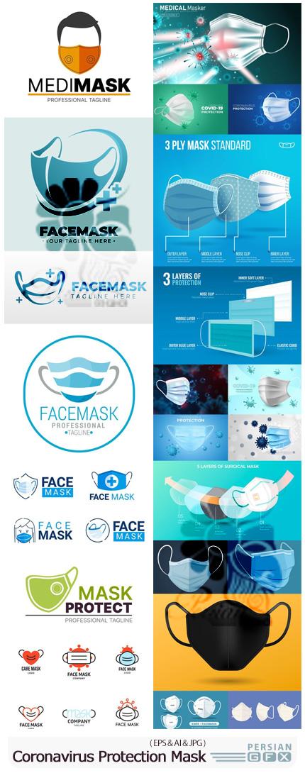 دانلود وکتور ماسک صورت برای پیشگیری از ویروس کرونا - Mask Logos And Coronavirus Protection