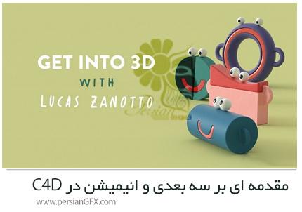 دانلود آموزش مقدمه ای بر سه بعدی و انیمیشن در سینمافوردی - Get Into 3D With Lucas Zanotto