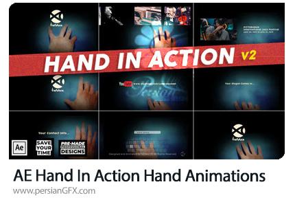 دانلود پروژه افترافکت انیمیشن حرکات مختلف دست - Hand In Action Hand Animations