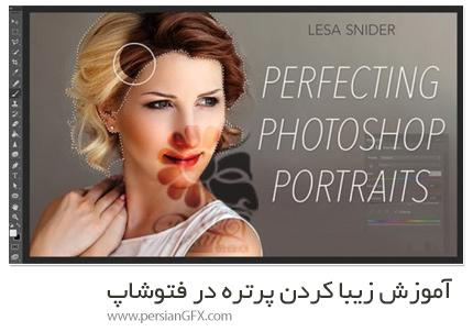 دانلود آموزش زیبا کردن پرتره در فتوشاپ با Lesa Snider - Perfecting Photoshop Portraits
