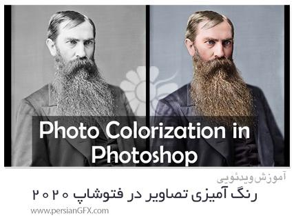 دانلود آموزش رنگ آمیزی تصاویر در فتوشاپ 2020 - Photo Colorization