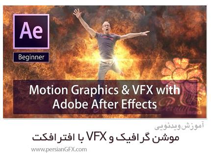 دانلود آموزش ساخت موشن گرافیک و VFX با افترافکت برای مبتدیان - The Complete Beginner Course