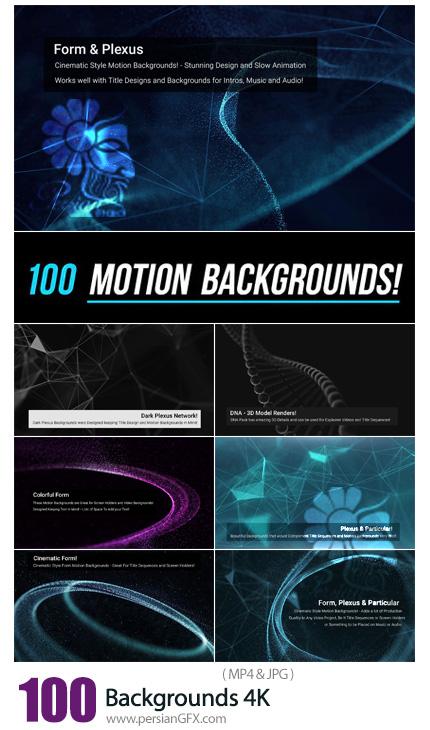 دانلود 100 بک گراند موشن متحرک با کیفیت 4K - 100 Backgrounds