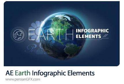 دانلود پروژه افترافکت المان های ساخت اینفوگرافیک با کره زمین به همراه آموزش ویدئویی - Earth Infographic Elements