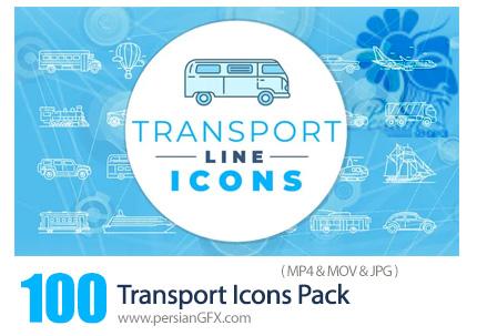 دانلود پک آیکون های متحرک وسایل نقلیه - Transport Icons Pack