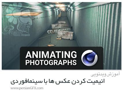 دانلود آموزش انیمیت کردن عکس ها با سینمافوردی - Animating Photographs