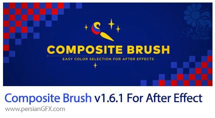 دانلود پلاگین Composite Brush برای حذف پرده سبز در افترافکت به همراه آموزش ویدئویی - Composite Brush v1.6.1 Plugin For After Effect