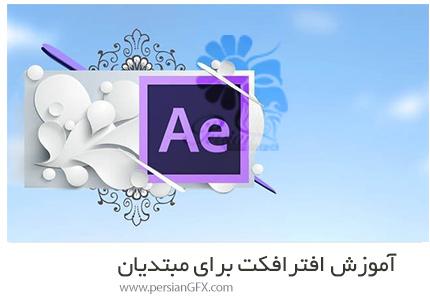 دانلود آموزش افترافکت برای مبتدیان - Adobe After Effects For Beginners