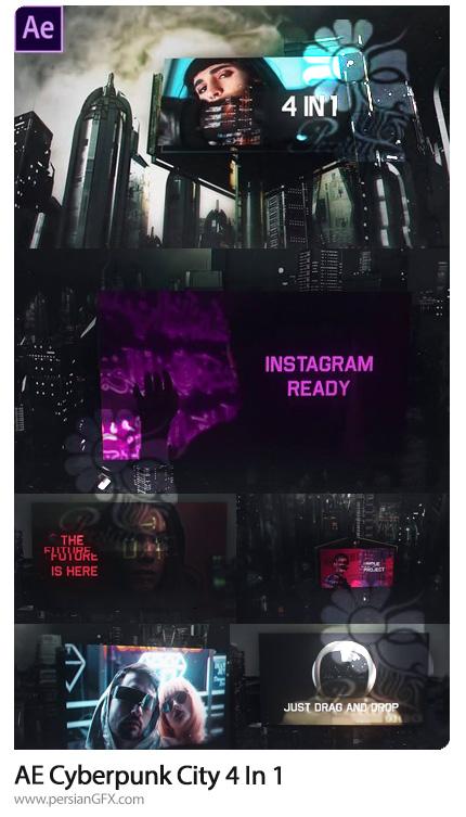 دانلود 4 پروژه افترافکت سایبرپانک داینامیک به همراه آموزش ویدئویی - Cyberpunk City 4 In 1